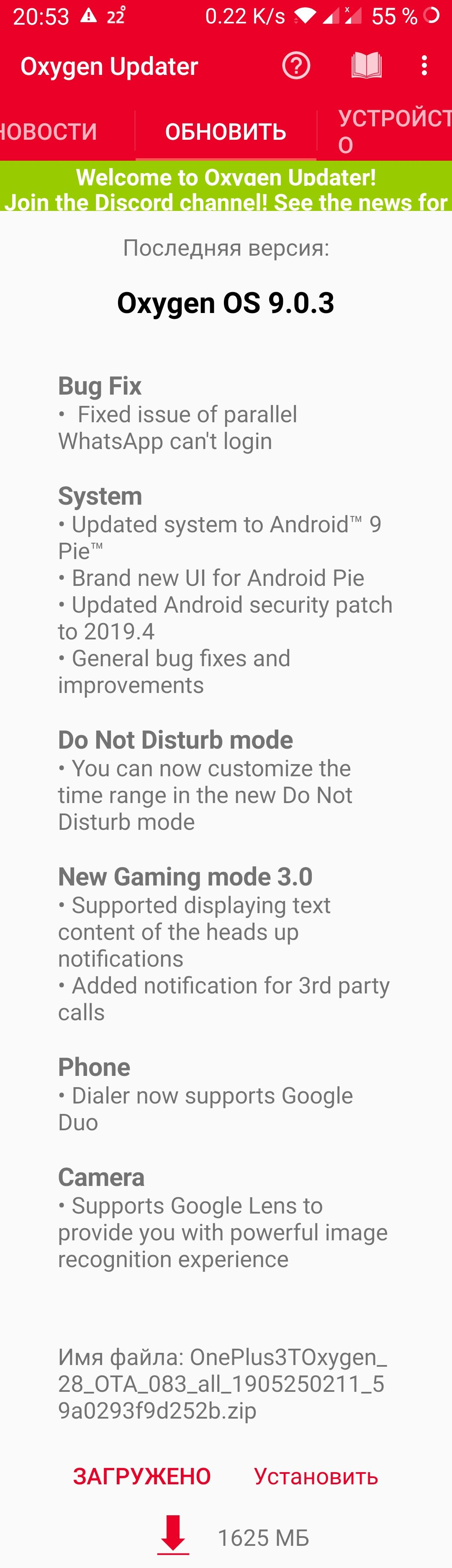 OxygenOS 9 0 2 (9 0 3) based on Android PIE for OnePlus 3