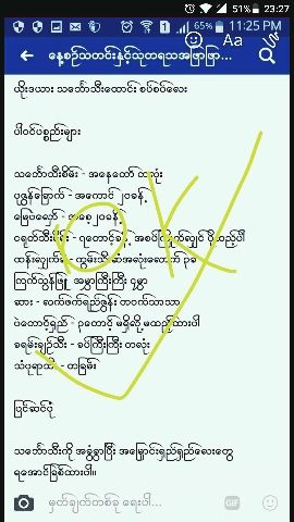မြန်မာzawgyi(myanmar font) on - OnePlus Community