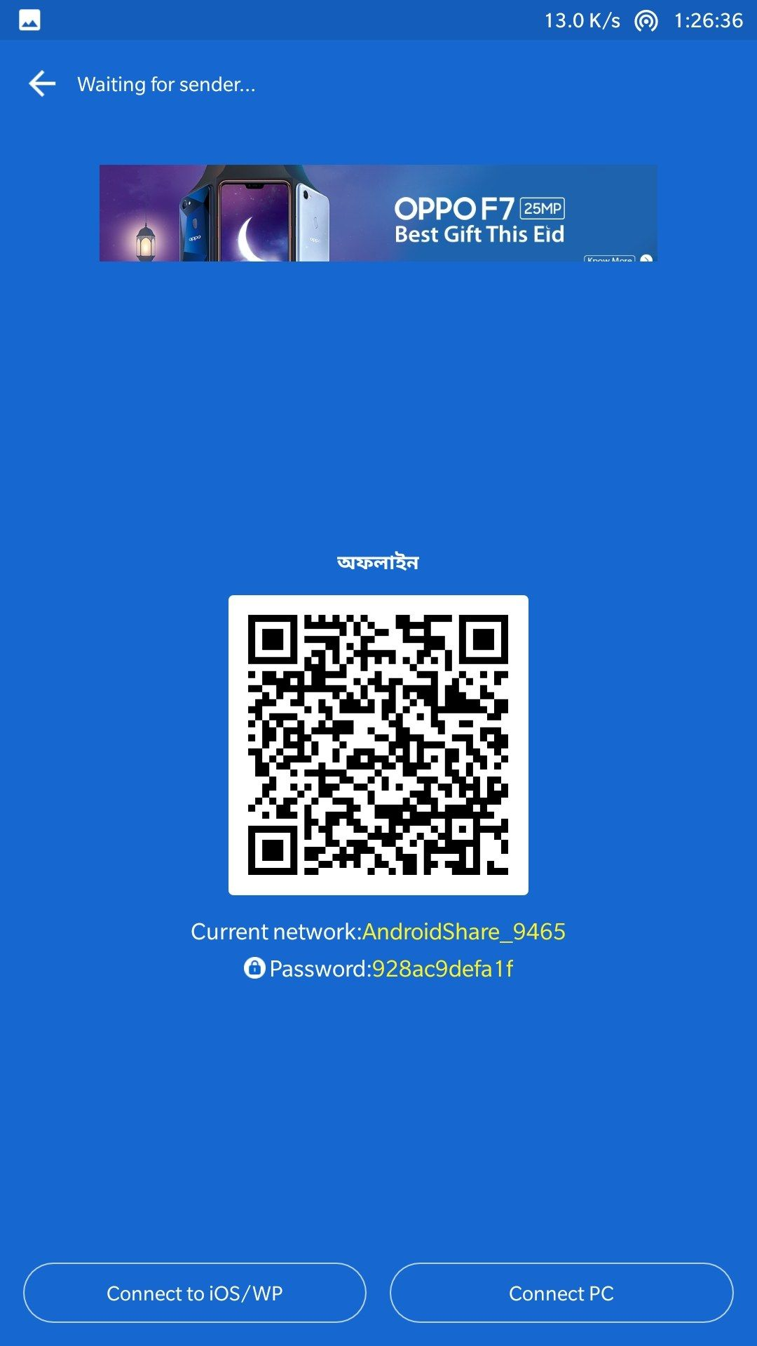 SHAREit asks for password or QR scan everytime  - OnePlus Community
